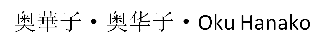 Oku Hanako – Chinese to English